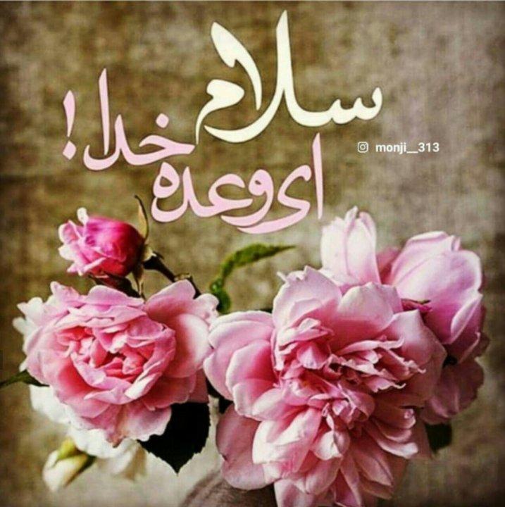 سلام امام زمانم