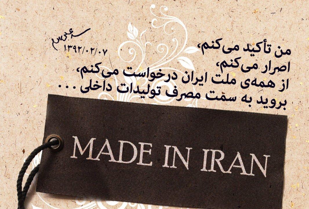 تعهد علما به استفاده از جنس ایرانی، صد سال پیش!