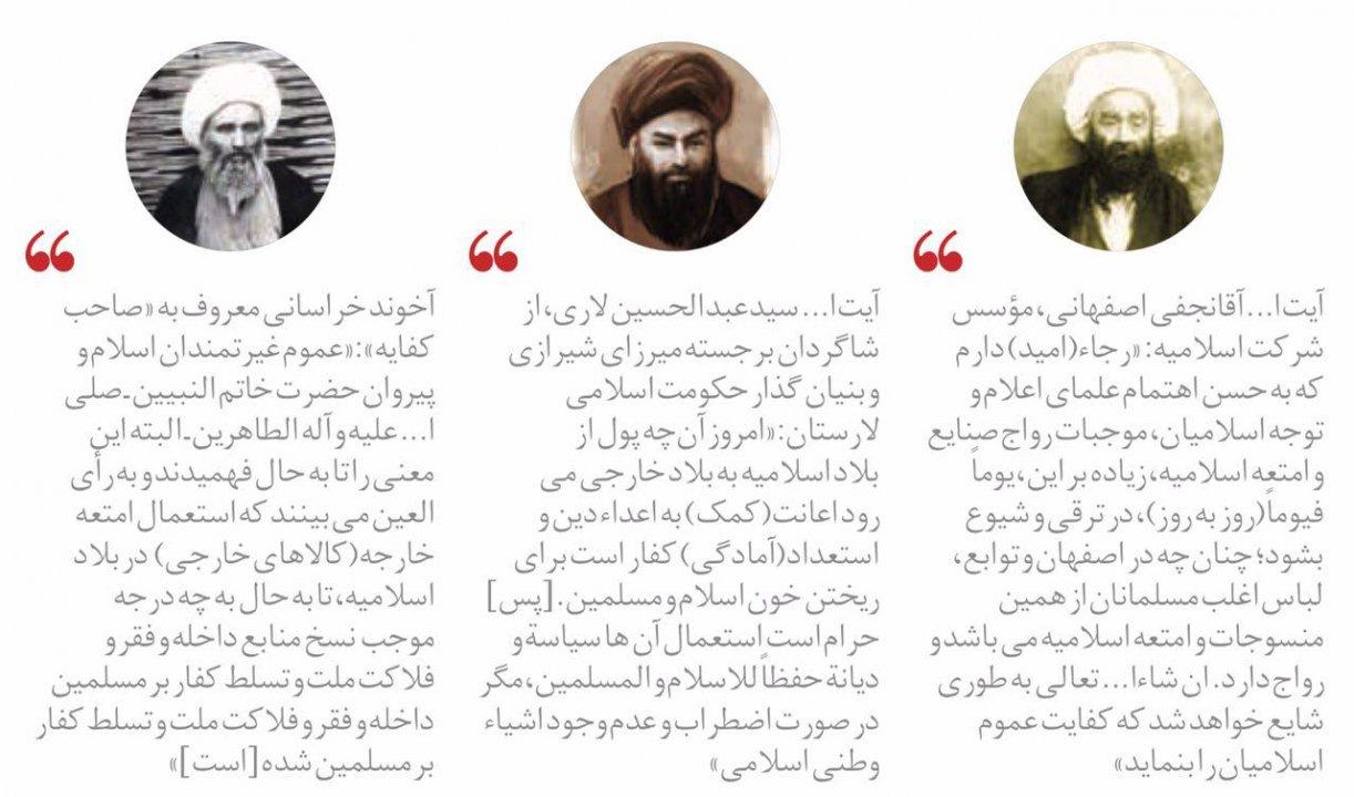 فتواهای تاریخی برای حمایت از «کالای ایرانی»